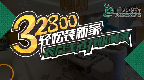 32800元/100㎡轻松装新家!