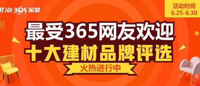 """最受365网友欢迎十大建材品牌评选""""活动  火热开启啦!"""