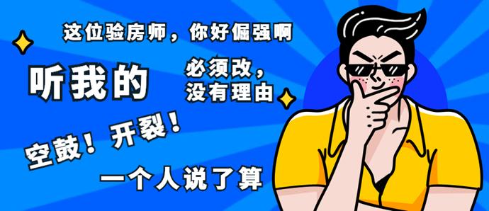 【低于1.5元/㎡】北海专业验房师提供验房服务!